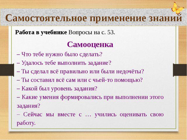 Самостоятельное применение знаний Работа в учебнике Вопросы на с. 53. Самооц...