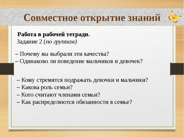 Совместное открытие знаний Работа в рабочей тетради. Задание 2 (по группам)...