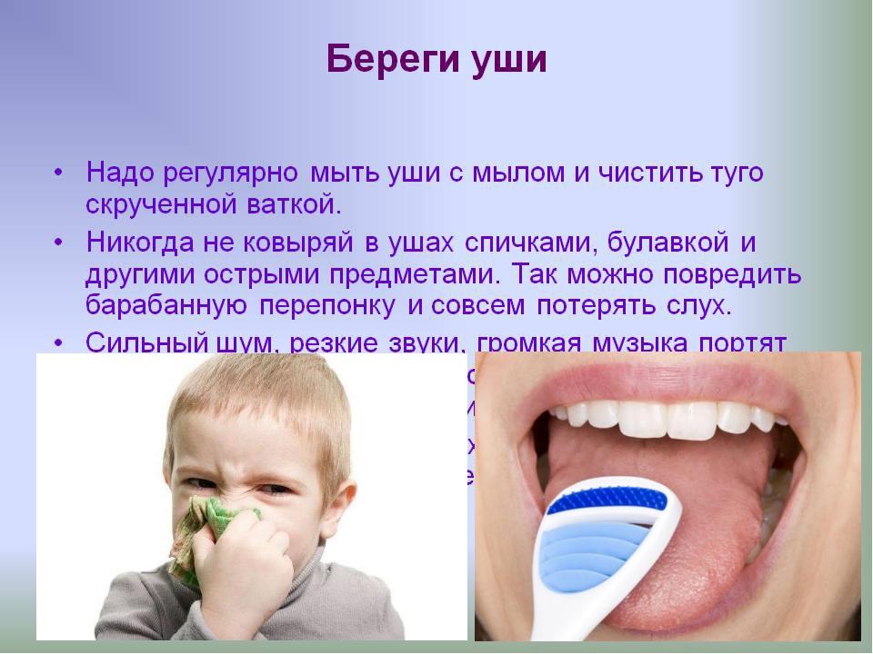 Интеллектуальная разминка Проекты «Как нужно беречь уши?», «Гигиена носа и я...