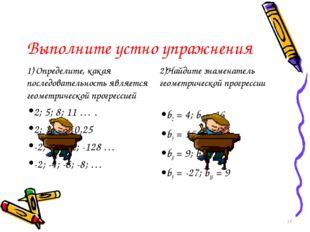 Выполните устно упражнения 1) Определите, какая последовательность является г