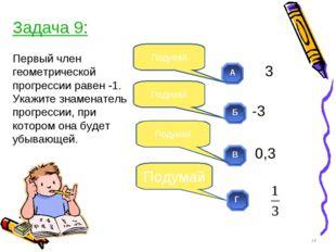 Первый член геометрической прогрессии равен -1. Укажите знаменатель прогресси
