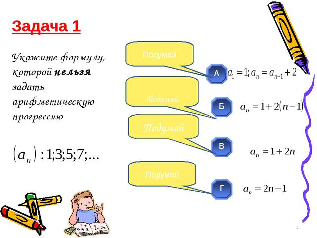 Укажите формулу, которой нельзя задать арифметическую прогрессию * Подумай По...