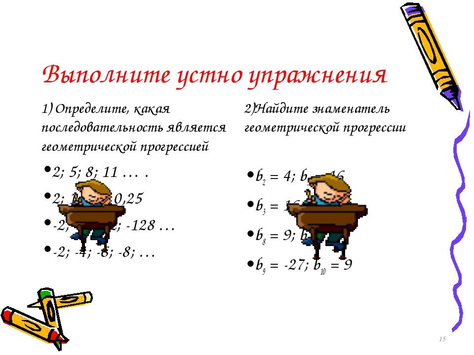 Выполните устно упражнения 1) Определите, какая последовательность является г...