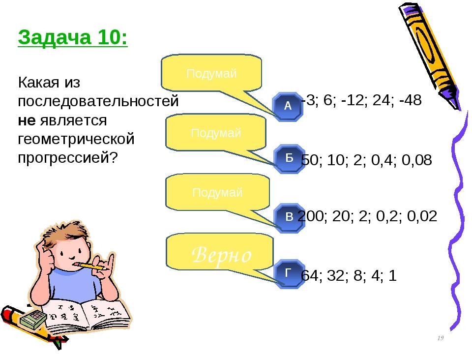 Какая из последовательностей не является геометрической прогрессией? * Подума...