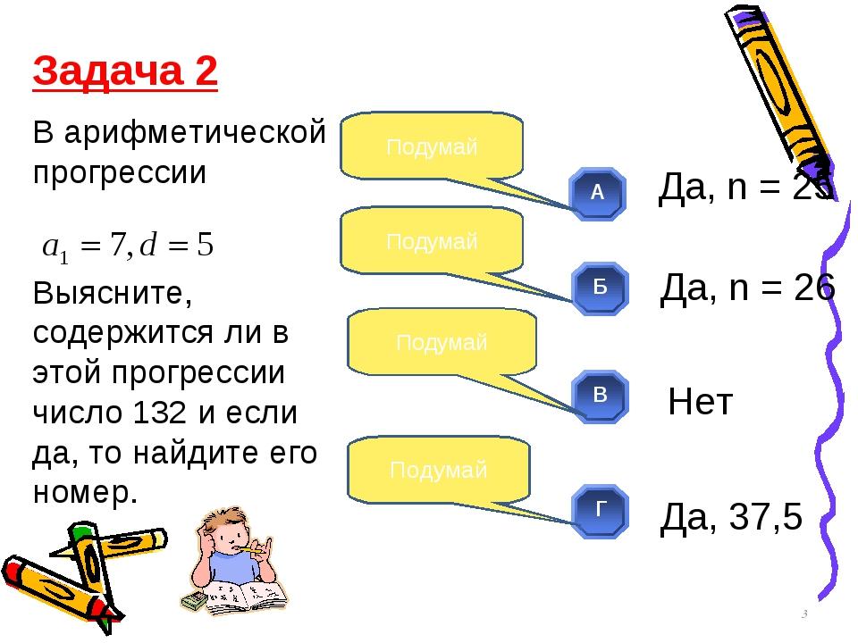 В арифметической прогрессии Выясните, содержится ли в этой прогрессии число 1...