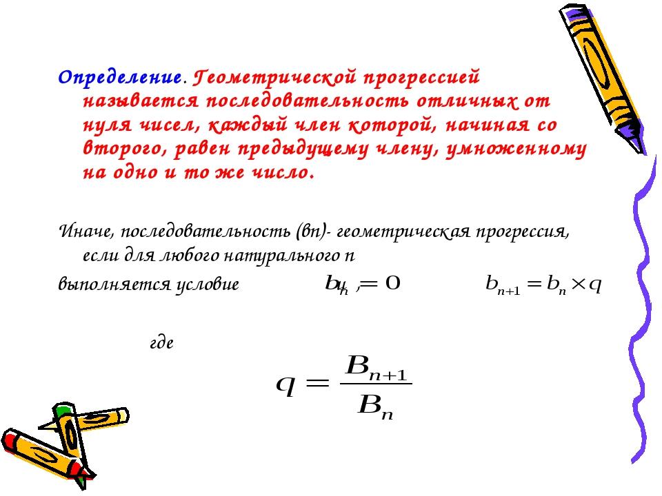 Определение. Геометрической прогрессией называется последовательность отличн...