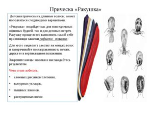 Прическа «Ракушка» Деловая прическа на длинные волосы, может пополниться след