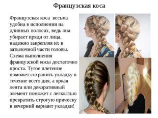 Французская коса Французская коса весьма удобна в исполнении на длинных воло