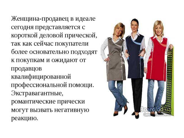 Женщина-продавец в идеале сегодня представляется с короткой деловой прическо...