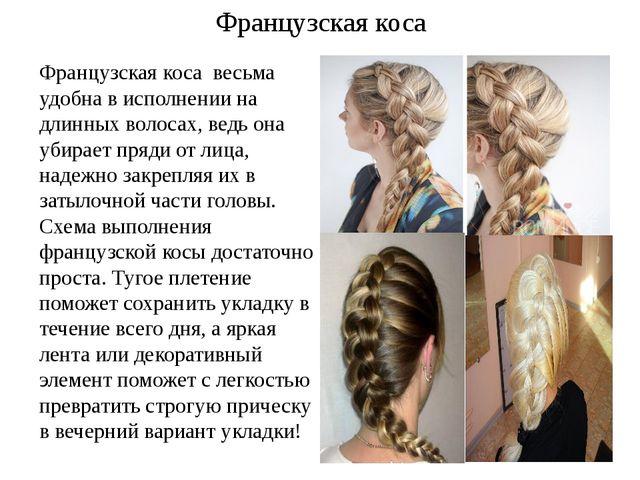 Французская коса Французская коса весьма удобна в исполнении на длинных воло...