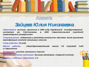 Образование: высшее, закончила в 1989 году Бердянский государственный институ
