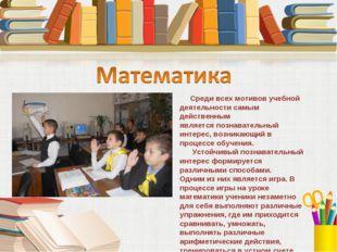 Среди всех мотивов учебной деятельности самым действенным является познавате