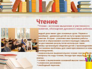 """""""Чтение - источник мышления и умственного развития, обогащения духовного мира"""
