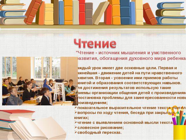 """""""Чтение - источник мышления и умственного развития, обогащения духовного мира..."""