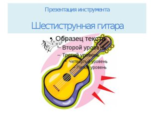 Презентация инструмента Шестиструнная гитара