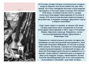«Русская гитара» 18-19 век В Россию гитара попала относительно поздно, когда