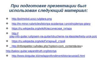 При подготовке презентации был использован следующий материал: http://polmolo