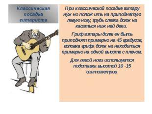 Классическая посадка гитариста При классической посадке гитару нужно положить
