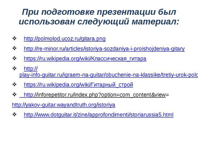 При подготовке презентации был использован следующий материал: http://polmolo...