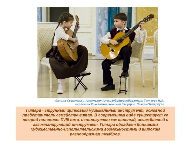 Лапина Светлана и Анцулевич Александр/преподаватель Таскаева Н.А. играют в Ко...