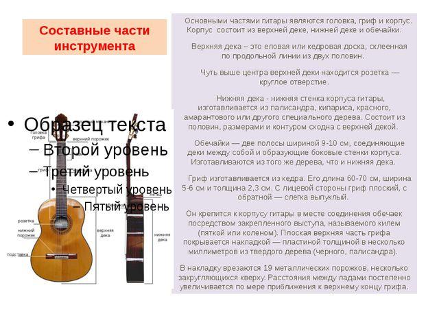 Составные части инструмента Основными частями гитары являются головка, гриф и...