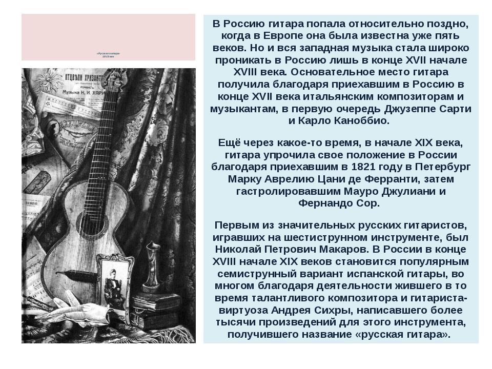 «Русская гитара» 18-19 век В Россию гитара попала относительно поздно, когда...