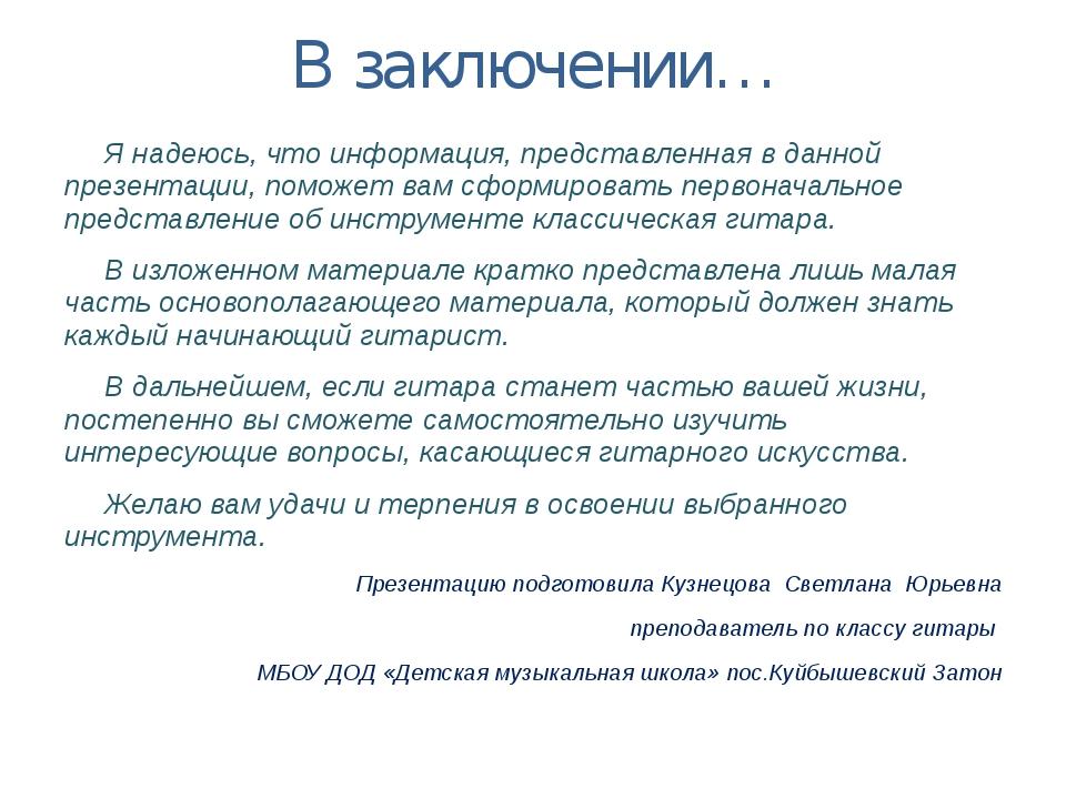 В заключении… Я надеюсь, что информация, представленная в данной презентации,...