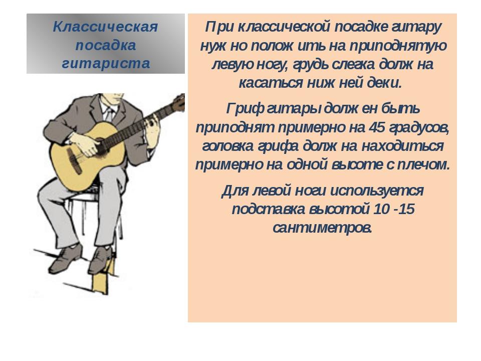 Классическая посадка гитариста При классической посадке гитару нужно положить...