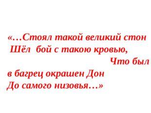 «…Стоял такой великий стон Шёл бой с такою кровью, Что был в багрец окрашен