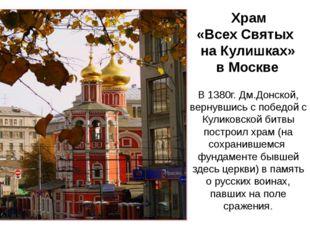 Храм «Всех Святых на Кулишках» в Москве В 1380г. Дм.Донской, вернувшись с по