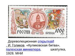 Дореволюционная открыткаИ.И.Голиков. «Куликовская битва», палехская миниат