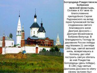 Основан в XIVвеке по благословению преподобного Сергия Радонежского на вклад