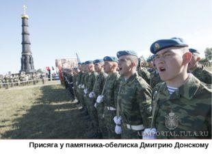 Присяга у памятника-обелиска Дмитрию Донскому в день празднования 629-й годо
