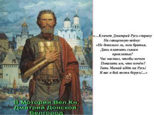 «…Кличет Дмитрий Русь-страну На священную войну: «Не довольно ль, мои братья,