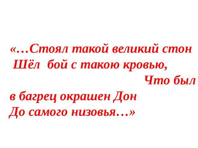 «…Стоял такой великий стон Шёл бой с такою кровью, Что был в багрец окрашен...