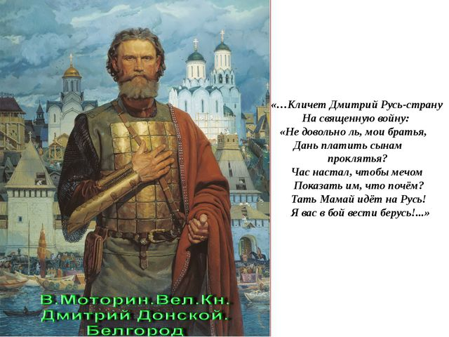 «…Кличет Дмитрий Русь-страну На священную войну: «Не довольно ль, мои братья,...
