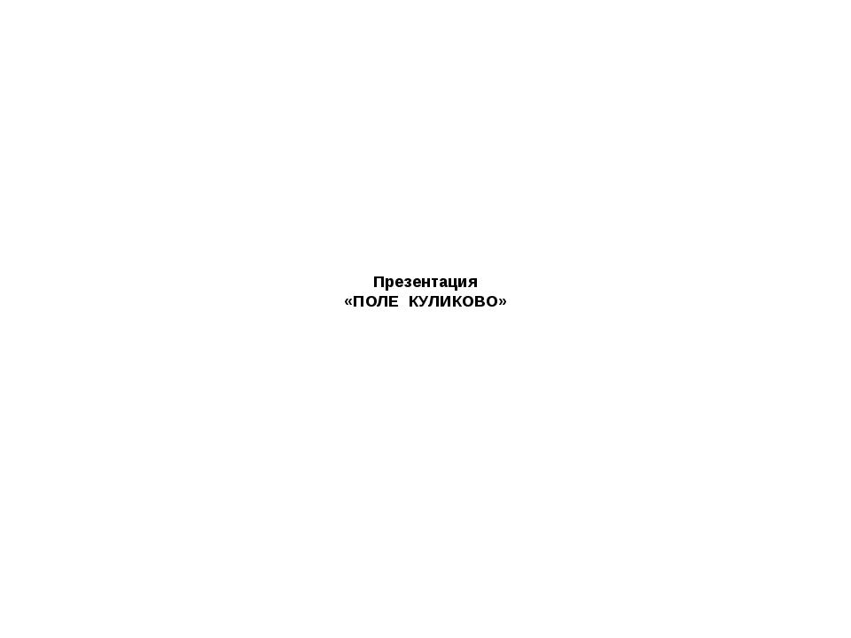 Презентация «ПОЛЕ КУЛИКОВО»