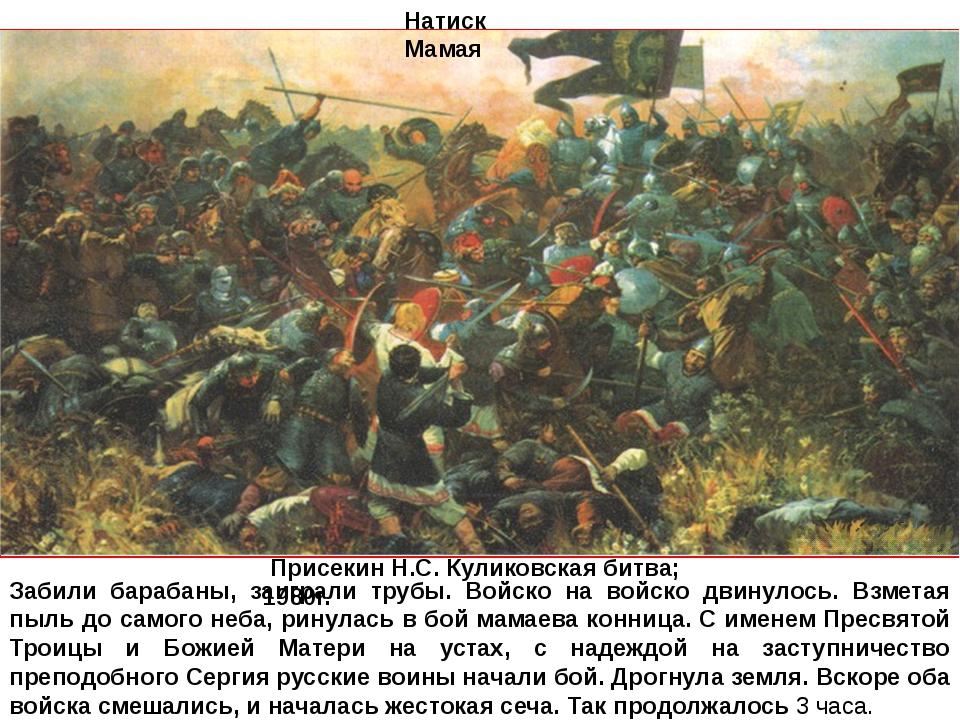 Натиск Мамая Присекин Н.С. Куликовская битва; 1980г. Забили барабаны, заиграл...