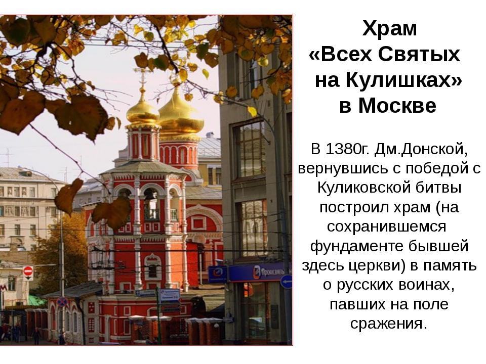 Храм «Всех Святых на Кулишках» в Москве В 1380г. Дм.Донской, вернувшись с по...