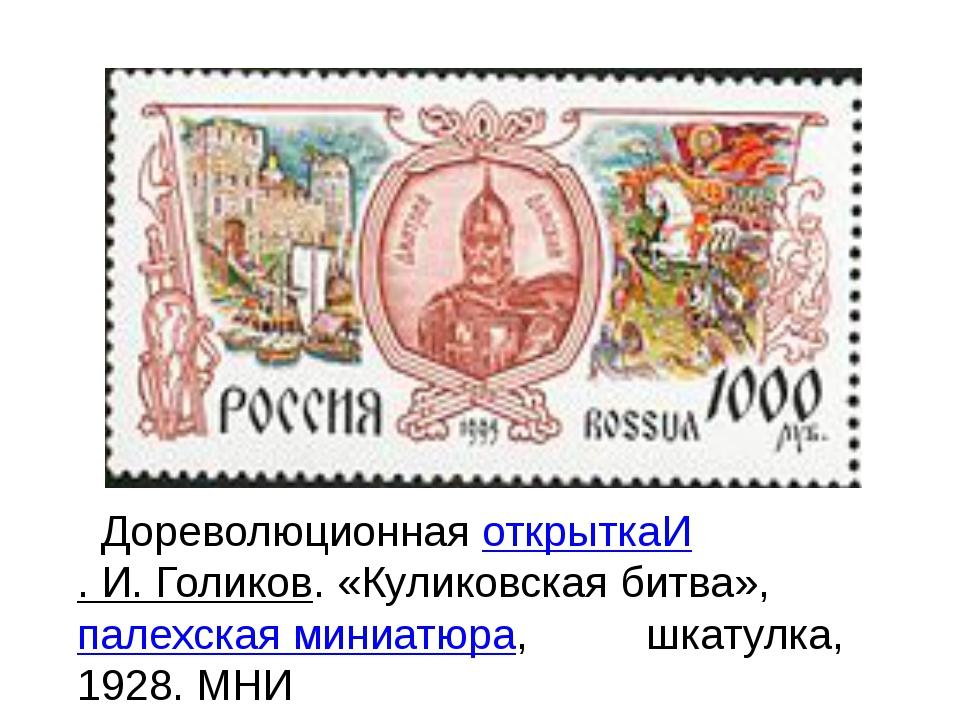 Дореволюционная открыткаИ.И.Голиков. «Куликовская битва», палехская миниат...