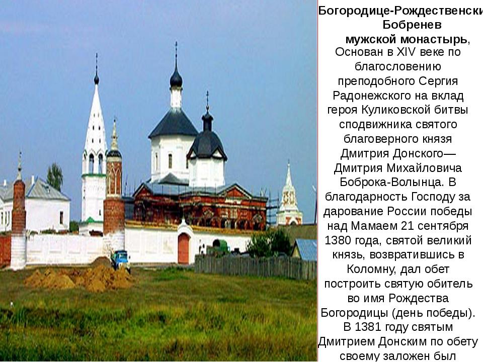 Основан в XIVвеке по благословению преподобного Сергия Радонежского на вклад...