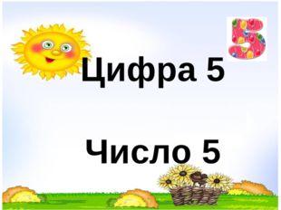 Цифра 5 Число 5
