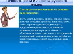 Точность речи и лексика русского языка Составьте словосочетания со словами-па
