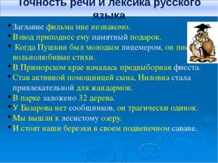 Точность речи и лексика русского языка Заглавие фильма мне незнакомо. Взвод п