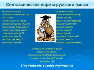 Синтаксические нормы русского языка беспокоиться (о) – тревожиться (за) Обращ