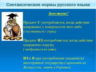 Синтаксические нормы русского языка Запомните! Предлог С употребляется, когда