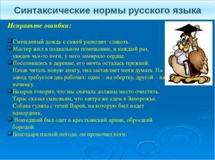 Синтаксические нормы русского языка Исправьте ошибки: Смешанный дождь с сажей