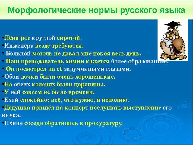 Морфологические нормы русского языка Лёня рос круглой сиротой. Инженера везде...