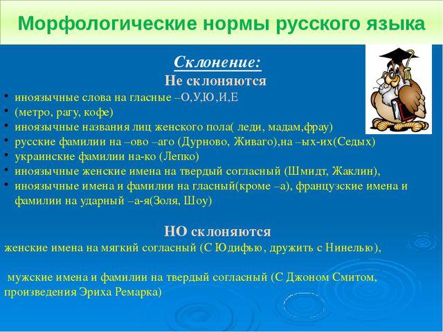 Морфологические нормы русского языка Склонение: Не склоняются иноязычные слов...