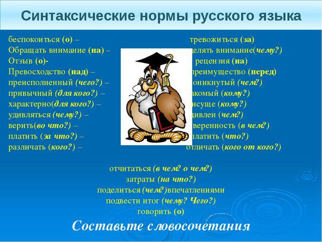Синтаксические нормы русского языка беспокоиться (о) – тревожиться (за) Обращ...